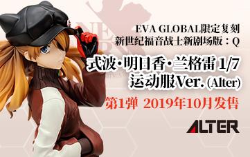 EVA GLOBAL限定复刻 新世纪福音战士 式波・明日香・兰格雷 1/7 运动服Ver. (Alter)