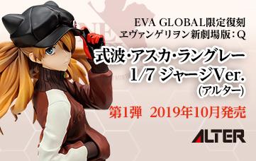 EVA GLOBAL限定復刻 ヱヴァンゲリヲン新劇場版 式波・アスカ・ラングレー1/7 ジャージVer. (アルター)