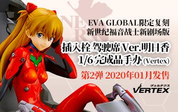 EVA GLOBAL限定复刻 新世纪福音战士新剧场版 插入栓 驾驶席 Ver.明日香 1/6 完成品手办