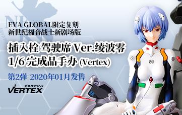 EVA GLOBAL限定复刻 新世纪福音战士新剧场版 插入栓 驾驶席 Ver.绫波零 1/6 完成品手办