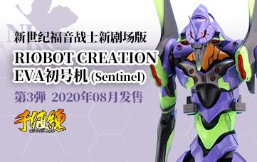 新世紀福音戦士新劇場版 RIOBOT CREATION EVA初号机(Sentinel)