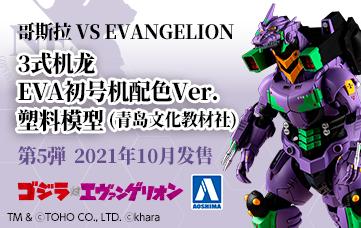 哥斯拉 VS EVANGELION 3式机龙 EVA初号机配色Ver. 塑料模型 (青岛文化教材社)