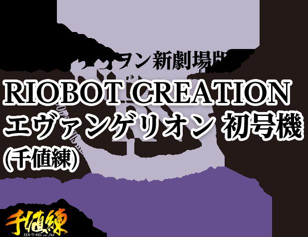 エヴァンゲリヲン新劇場版 <br>RIOBOT CREATION エヴァンゲリオン 初号機(千値練)