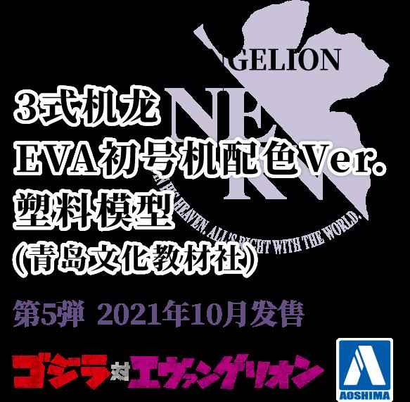 哥斯拉 VS EVANGELION <br>3式机龙 EVA初号机配色Ver. 塑料模型 (青岛文化教材社)