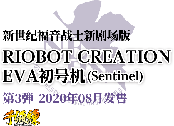 新世紀福音戦士新劇場版 <br>RIOBOT CREATION EVA初号机(Sentinel)