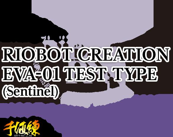Evangelion <br>RIOBOT CREATION EVA-01 TEST TYPE(Sentinel)