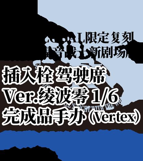 EVA GLOBAL限定复刻 <br>新世纪福音战士新剧场版 插入栓 驾驶席 Ver.绫波零 1/6 完成品手办