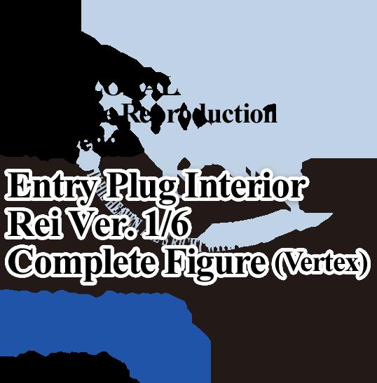 EVA GLOBAL <br>Exclusive Reproduction Evangelion Entry Plug Interior Rei Ver. 1/6 Complete Figure