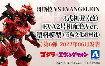 哥斯拉 VS EVANGELION 3式机龙〈改〉 EVA2号机配色Ver.  塑料模型   (青岛文化教材社)