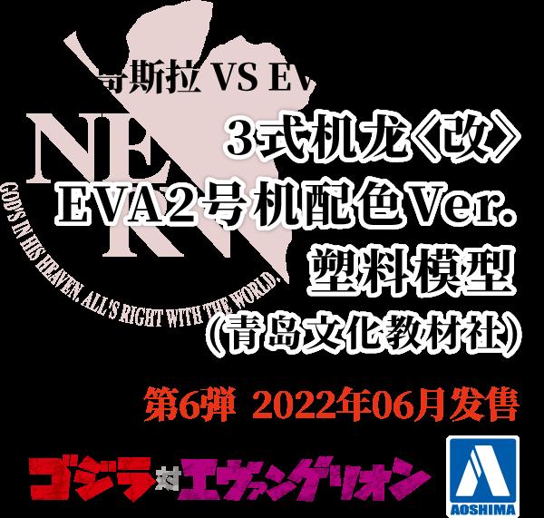 哥斯拉 VS EVANGELION <br>3式机龙〈改〉 EVA2号机配色Ver.  塑料模型   (青岛文化教材社)